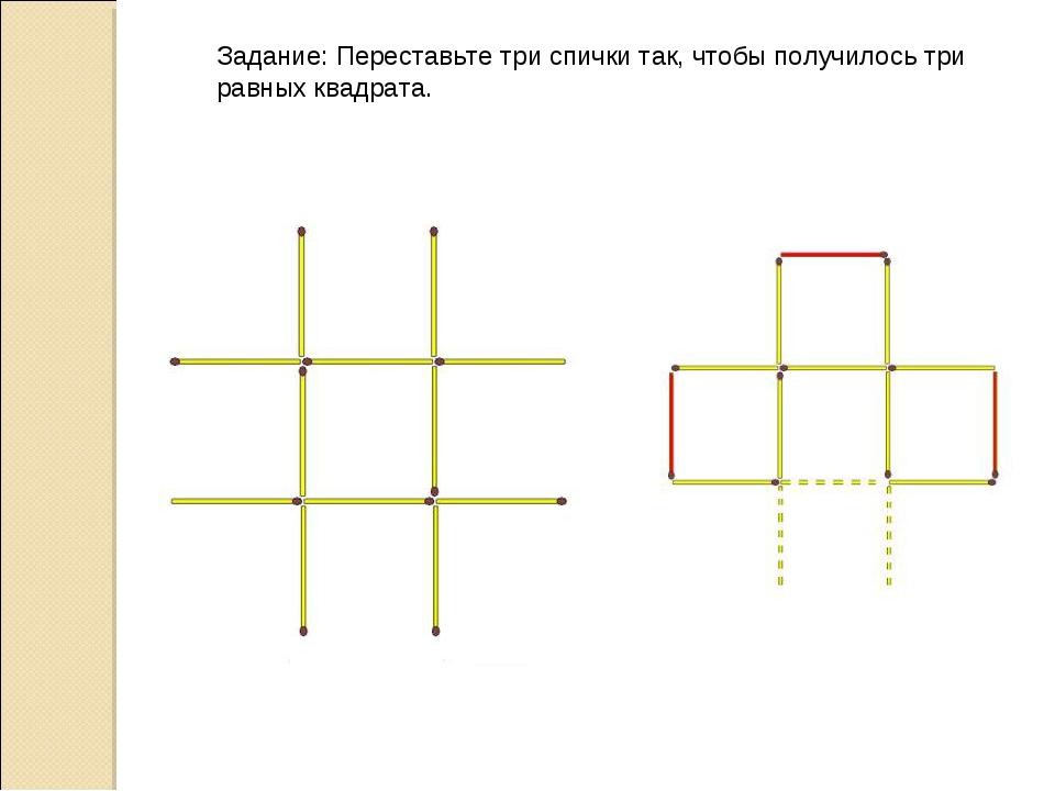 Задание: Переставьте три спички так, чтобы получилось три равных квадрата.