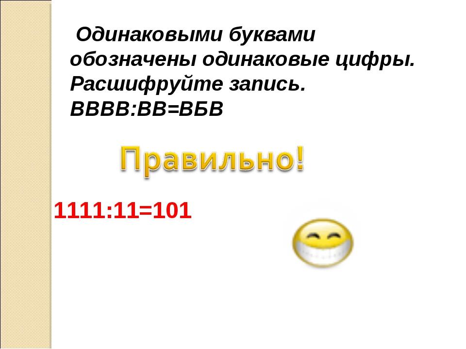 Одинаковыми буквами обозначены одинаковые цифры. Расшифруйте запись. ВВВВ:ВВ...