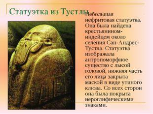 Статуэтка из Тустлы Небольшая нефритовая статуэтка. Она была найдена крестьян
