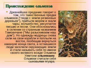 Происхождение ольмеков Древнейшее предание говорит о том, что таинственные пр