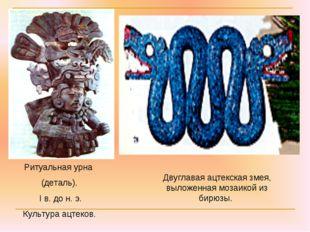 Ритуальная урна (деталь). I в. до н. э. Культура ацтеков. Двуглавая ацтекская