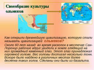 Своеобразие культуры ольмеков Как открыли древнейшую цивилизацию, которую ст