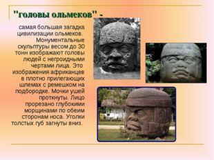 """""""головы ольмеков"""" - самая большая загадка цивилизации ольмеков. Монументальны"""