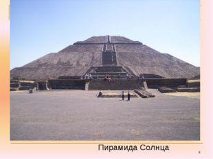 * Пирамида Солнца