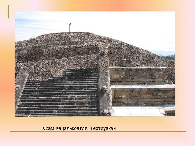 Храм Кецалькоатля, Теотиуакан