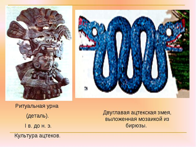 Ритуальная урна (деталь). I в. до н. э. Культура ацтеков. Двуглавая ацтекская...