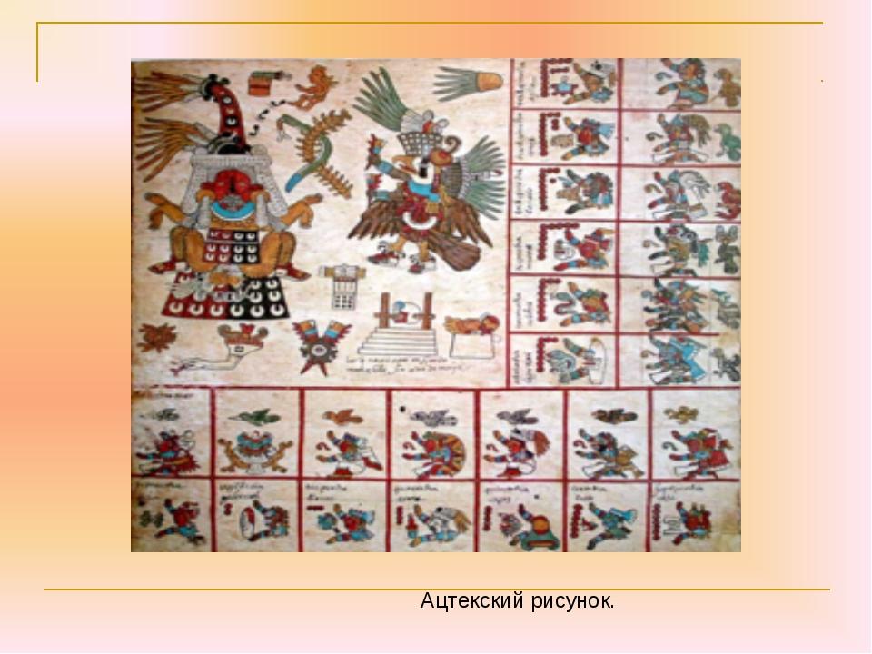 Ацтекский рисунок.