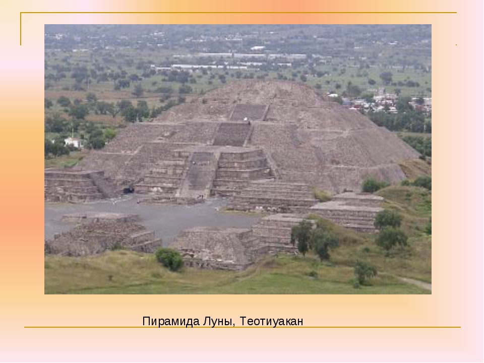 Пирамида Луны, Теотиуакан