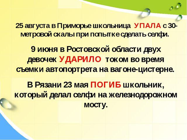 25 августа в Приморье школьница УПАЛАс 30-метровой скалы при попытке сдела...