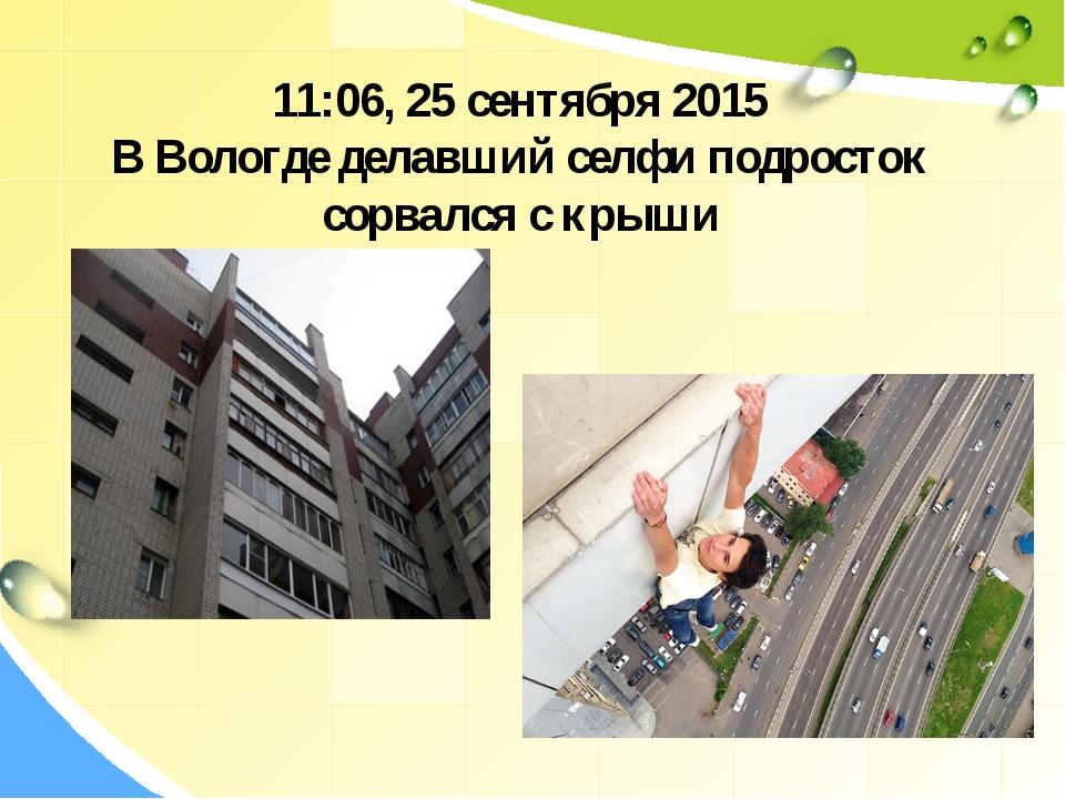 11:06, 25 сентября 2015 В Вологде делавший селфи подросток сорвался скрыши