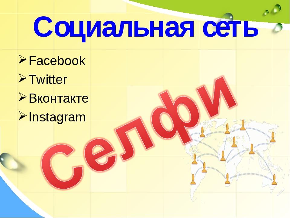 Социальная сеть Facebook Twitter Вконтакте Instagram