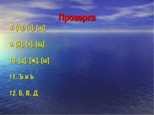Проверка 8. [ц], [ч], [щ] 9. [й], [ч], [щ] 10. [ц], [ж], [ш] 11. Ъ и Ь 12. Б,