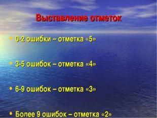 Выставление отметок 0-2 ошибки – отметка «5» 3-5 ошибок – отметка «4» 6-9 оши
