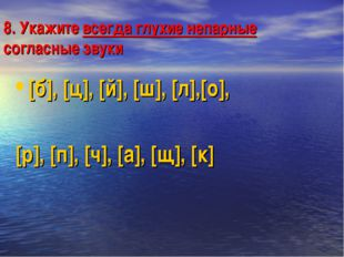 8. Укажите всегда глухие непарные согласные звуки [б], [ц], [й], [ш], [л],[о]