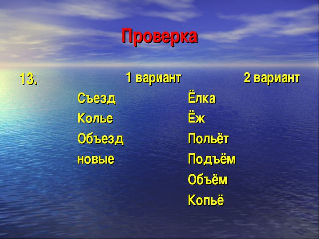 Проверка 13. 1 вариант2 вариант СъездЁлка КольеЁж ОбъездПольёт новыеПодъ...