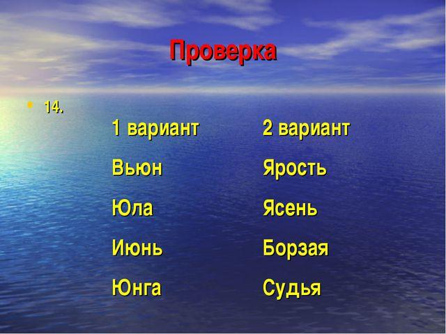 Проверка 14. 1 вариант2 вариант ВьюнЯрость ЮлаЯсень ИюньБорзая ЮнгаСудья