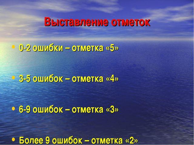 Выставление отметок 0-2 ошибки – отметка «5» 3-5 ошибок – отметка «4» 6-9 оши...