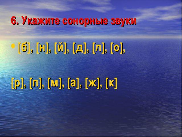 6. Укажите сонорные звуки [б], [н], [й], [д], [л], [о], [р], [п], [м], [а], [...