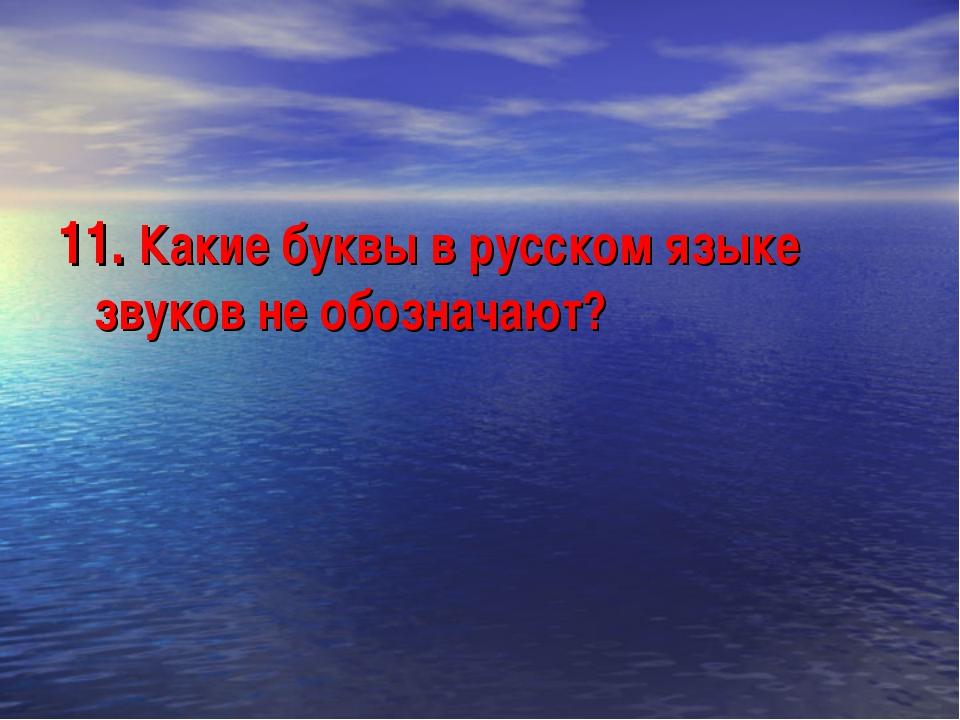 11. Какие буквы в русском языке звуков не обозначают?