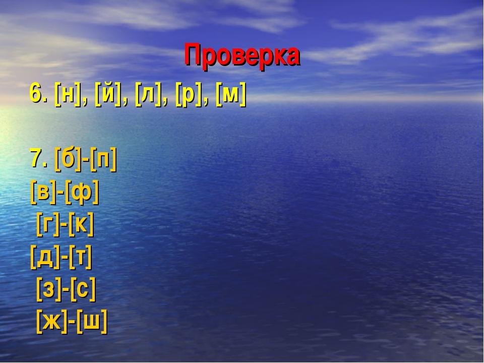 Проверка 6. [н], [й], [л], [р], [м] 7. [б]-[п] [в]-[ф] [г]-[к] [д]-[т] [з]-[с...