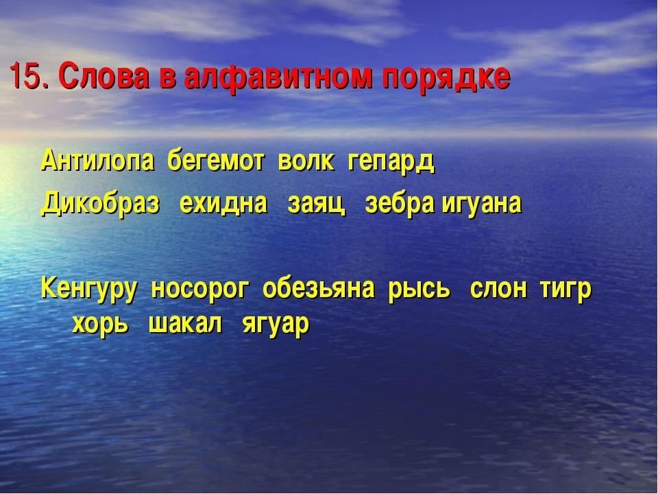 15. Слова в алфавитном порядке Антилопа бегемот волк гепард Дикобраз ехидна з...