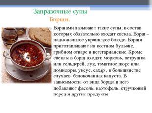 Борщами называют такие супы, в состав которых обязательно входит свекла. Борщ
