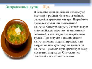 Заправочные супы . Щи. В качестве жидкой основы используют костный и рыбный б