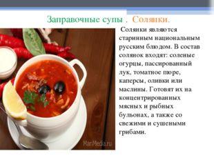 Солянки являются старинным национальным русским блюдом. В состав солянок вхо