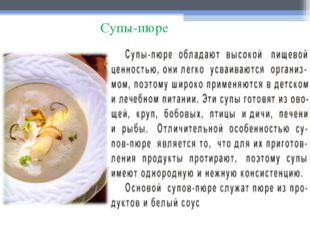 Супы-пюре