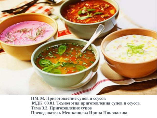 ПМ.03. Приготовление супов и соусов МДК 03.01. Технология приготовления супов...