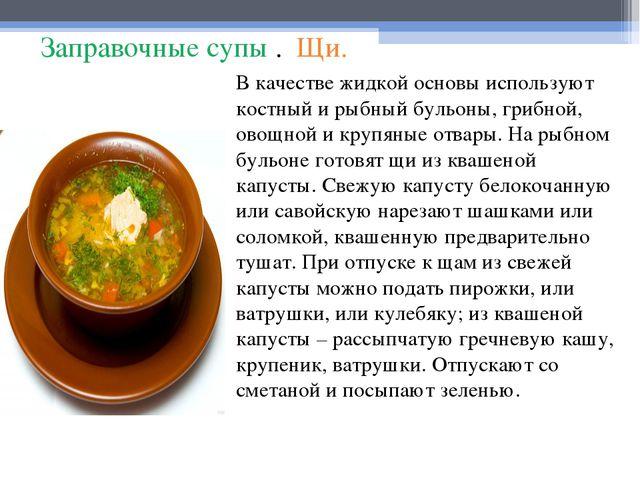 Заправочные супы . Щи. В качестве жидкой основы используют костный и рыбный б...