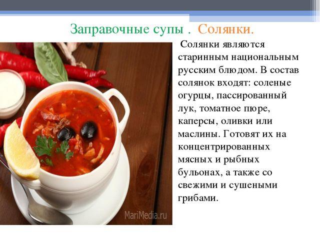 Солянки являются старинным национальным русским блюдом. В состав солянок вхо...