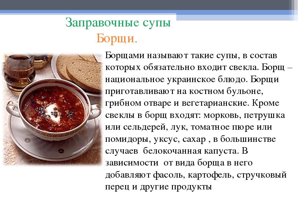Борщами называют такие супы, в состав которых обязательно входит свекла. Борщ...