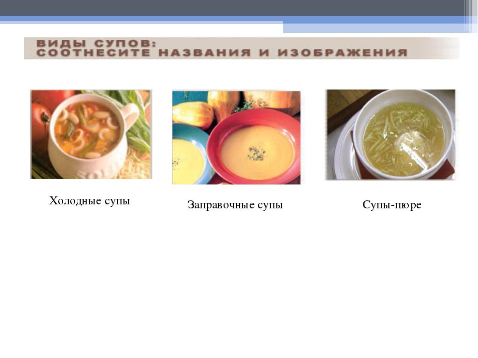 C Заправочные супы Супы-пюре Холодные супы