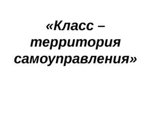 «Класс – территория самоуправления»