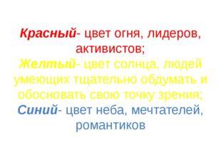 Красный- цвет огня, лидеров, активистов; Желтый- цвет солнца, людей умеющих т
