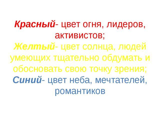 Красный- цвет огня, лидеров, активистов; Желтый- цвет солнца, людей умеющих т...