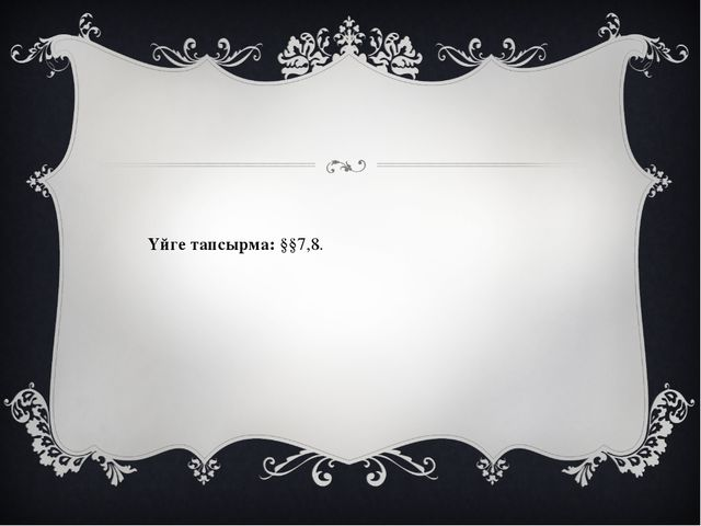Үйге тапсырма: §§7,8.