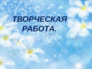 ТВОРЧЕСКАЯ РАБОТА.