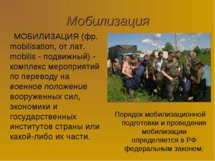 Мобилизация МОБИЛИЗАЦИЯ (фр. mobilisation, от лат. mobilis - подвижный) - ком