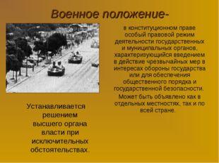 Военное положение- Устанавливается решением высшего органа власти при исключи