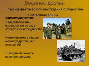 Военное время- период фактического нахождения государства в состоянии войны.
