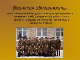 Воинская обязанность- это установленный государством долг граждан нести военн