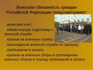Воинская обязанность граждан Российской Федерации предусматривает: воинский у