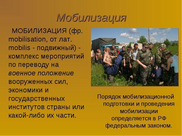 Мобилизация МОБИЛИЗАЦИЯ (фр. mobilisation, от лат. mobilis - подвижный) - ком...