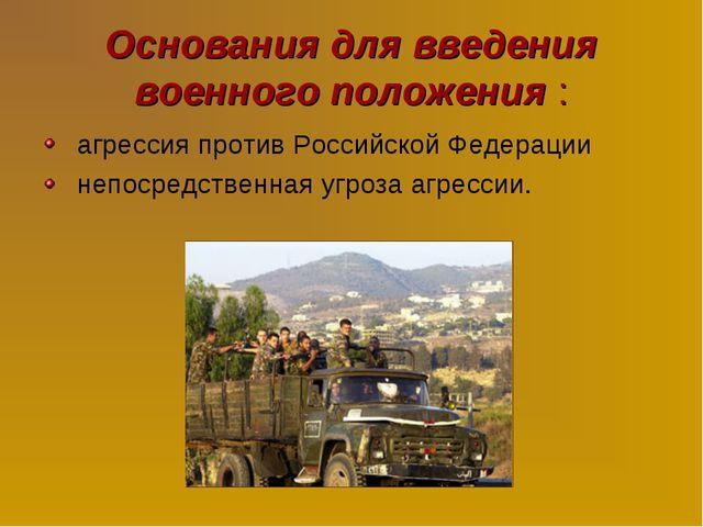 Основания для введения военного положения : агрессия против Российской Федера...