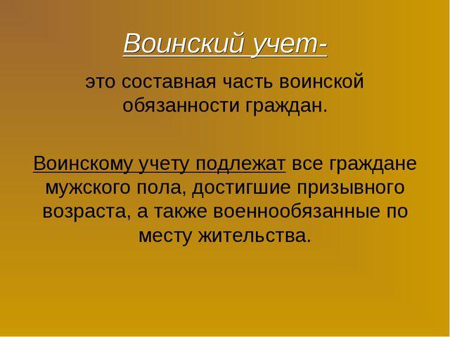 Воинский учет- это составная часть воинской обязанности граждан. Воинскому уч...