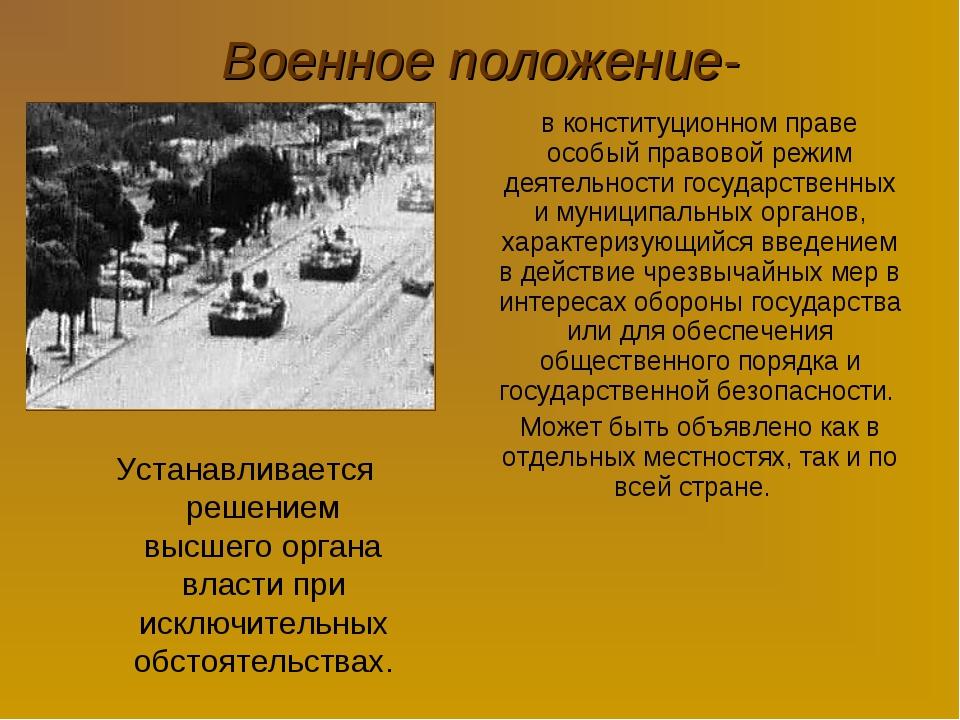 Военное положение- Устанавливается решением высшего органа власти при исключи...