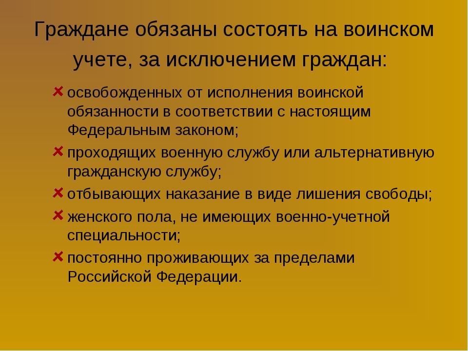 Граждане обязаны состоять на воинском учете, за исключением граждан: освобожд...