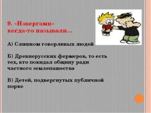 9. «Извергами» когда-то называли… А) Слишком говорливых людей Б) Древнерусски